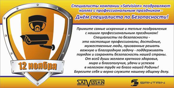 День работника органов государственной безопасности поздравления